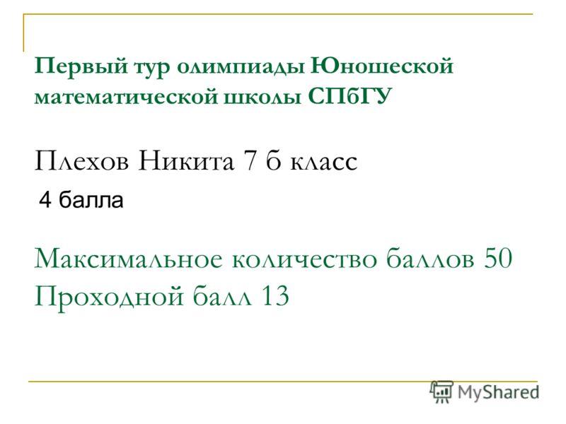 Первый тур олимпиады Юношеской математической школы СПбГУ Плехов Никита 7 б класс Максимальное количество баллов 50 Проходной балл 13 4 балла
