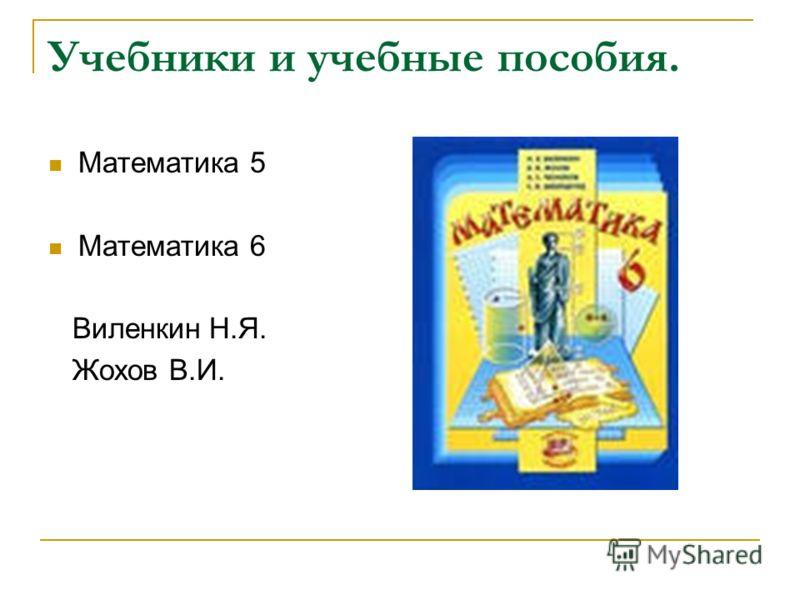 Учебники и учебные пособия. Математика 5 Математика 6 Виленкин Н.Я. Жохов В.И.