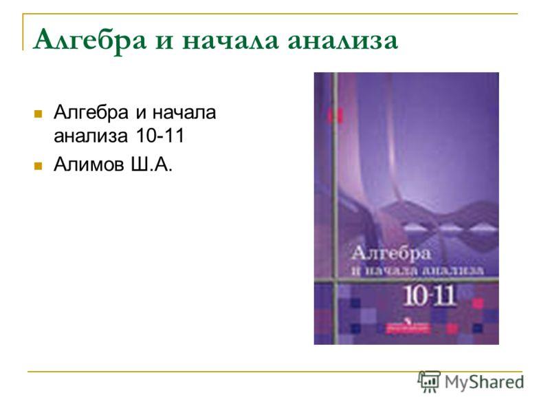 Алгебра и начала анализа Алгебра и начала анализа 10-11 Алимов Ш.А.
