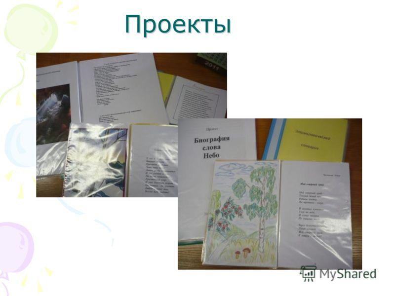 Проекты