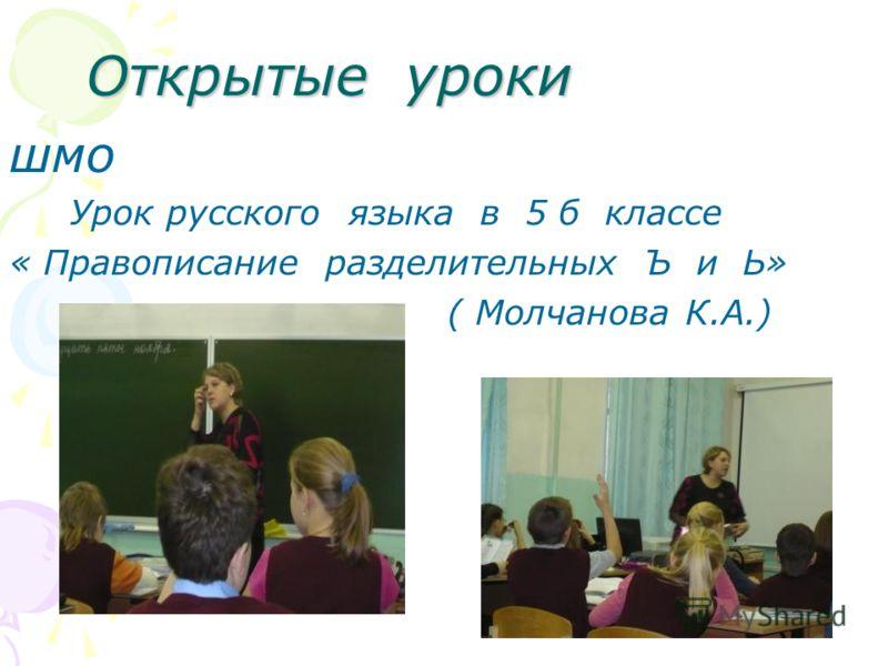 Открытые уроки Открытые уроки шмо Урок русского языка в 5 б классе « Правописание разделительных Ъ и Ь» ( Молчанова К.А.)
