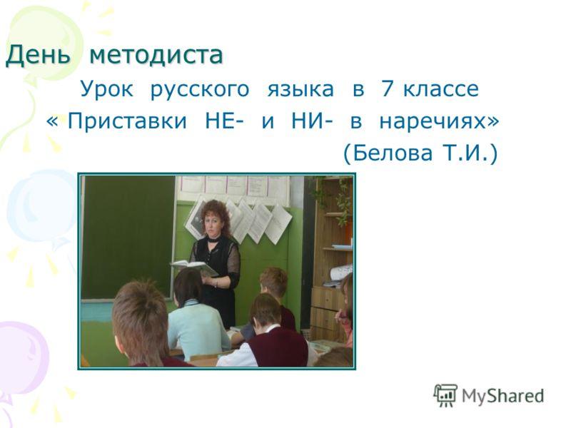 День методиста Урок русского языка в 7 классе « Приставки НЕ- и НИ- в наречиях» (Белова Т.И.)