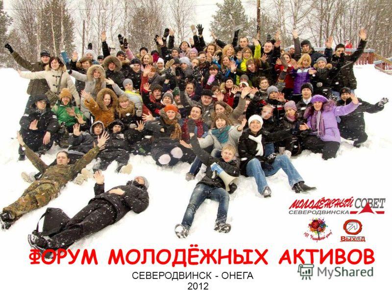 ФОРУМ МОЛОДЁЖНЫХ АКТИВОВ СЕВЕРОДВИНСК - ОНЕГА 2012