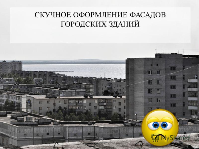 СКУЧНОЕ ОФОРМЛЕНИЕ ФАСАДОВ ГОРОДСКИХ ЗДАНИЙ