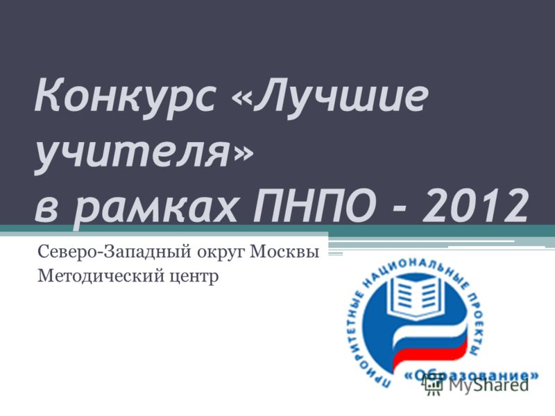 Конкурс «Лучшие учителя» в рамках ПНПО - 2012 Северо-Западный округ Москвы Методический центр