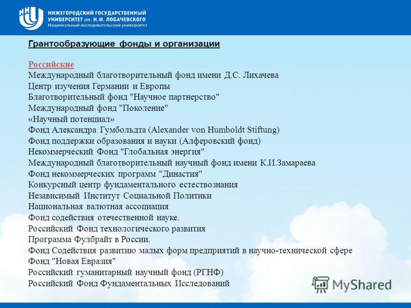 Грантообразующие фонды и организации Российские Международный благотворительный фонд имени Д.С. Лихачева Центр изучения Германии и Европы Благотворительный фонд