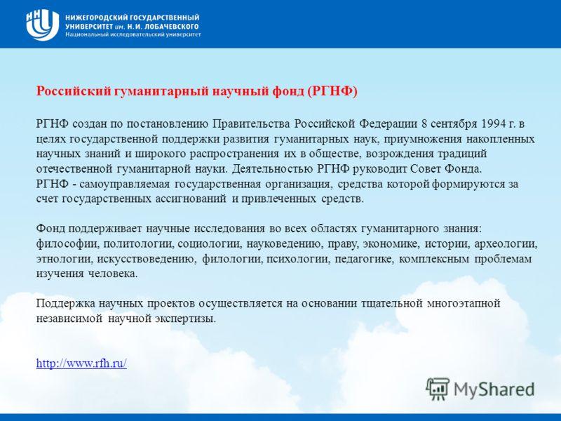 Российский гуманитарный научный фонд (РГНФ) РГНФ создан по постановлению Правительства Российской Федерации 8 сентября 1994 г. в целях государственной поддержки развития гуманитарных наук, приумножения накопленных научных знаний и широкого распростра