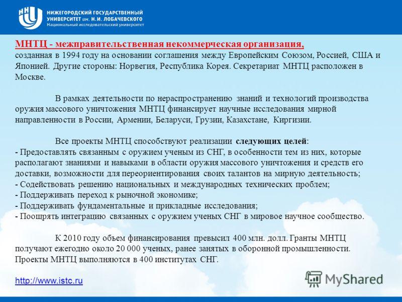 МНТЦ - межправительственная некоммерческая организация, созданная в 1994 году на основании соглашения между Европейским Союзом, Россией, США и Японией. Другие стороны: Норвегия, Республика Корея. Секретариат МНТЦ расположен в Москве. В рамках деятель