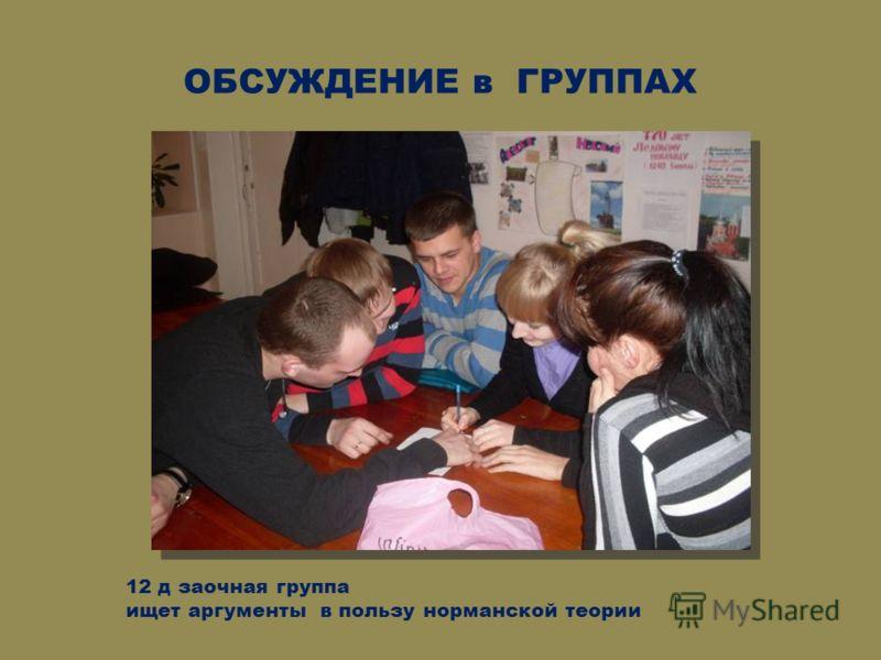 ОБСУЖДЕНИЕ в ГРУППАХ 12 д заочная группа ищет аргументы в пользу норманской теории