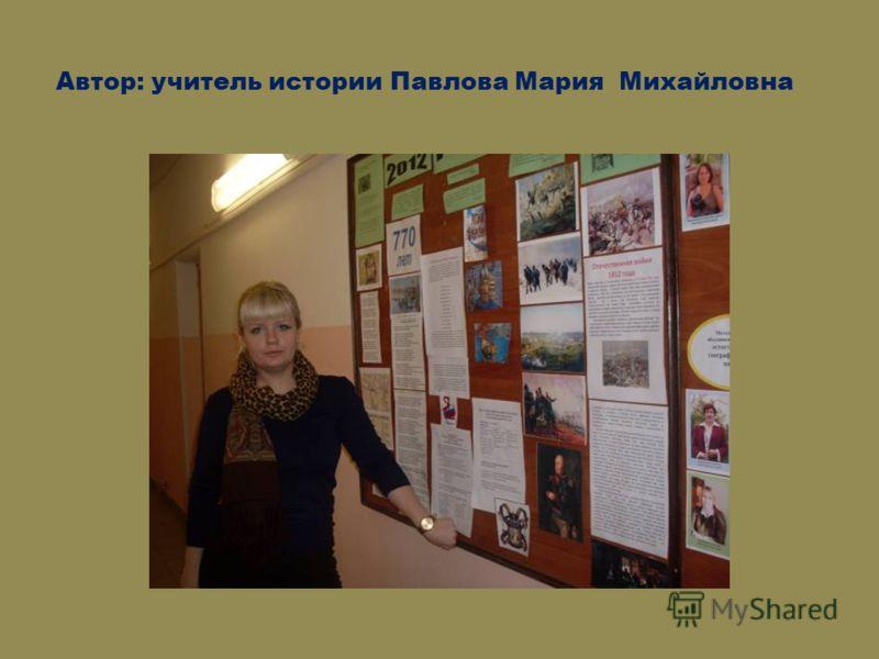 Автор: учитель истории Павлова Мария Михайловна