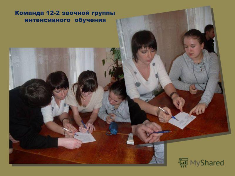Команда 12-2 заочной группы интенсивного обучения