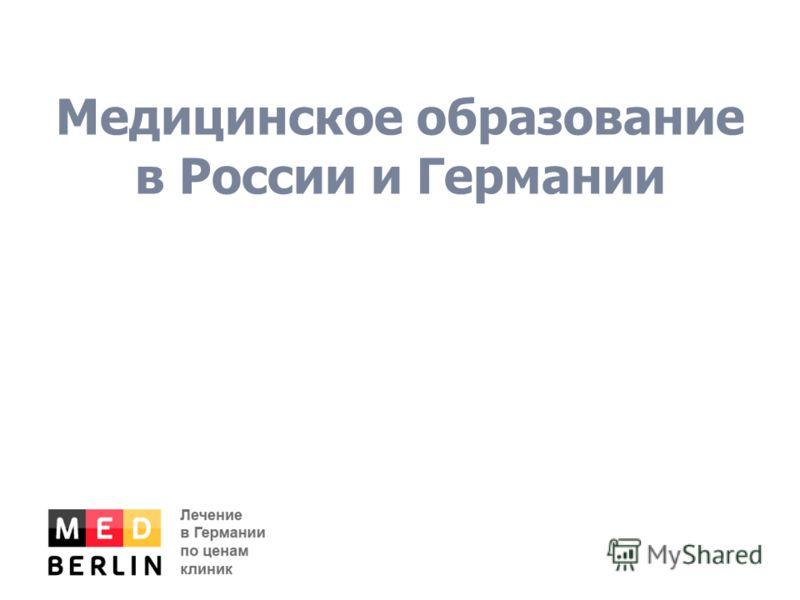 Медицинское образование в России и Германии