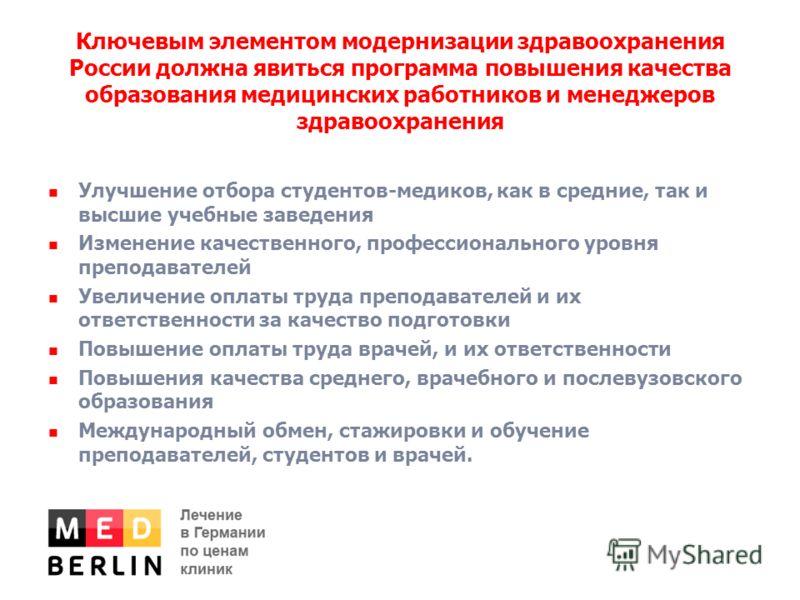 Ключевым элементом модернизации здравоохранения России должна явиться программа повышения качества образования медицинских работников и менеджеров здравоохранения Улучшение отбора студентов-медиков, как в средние, так и высшие учебные заведения Измен