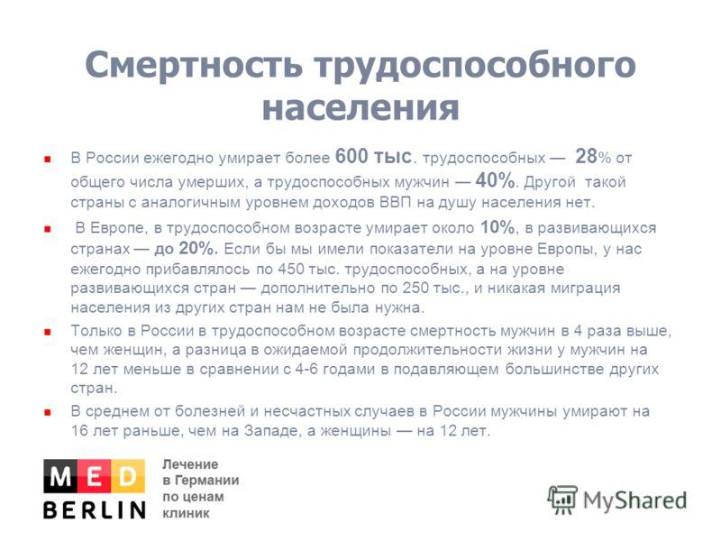 Смертность трудоспособного населения В России ежегодно умирает более 600 тыс. трудоспособных 28 % от общего числа умерших, а трудоспособных мужчин 40%. Другой такой страны с аналогичным уровнем доходов ВВП на душу населения нет. В Европе, в трудоспос