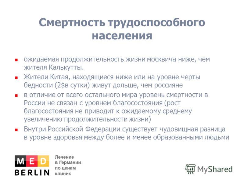 Смертность трудоспособного населения ожидаемая продолжительность жизни москвича ниже, чем жителя Калькутты. Жители Китая, находящиеся ниже или на уровне черты бедности (2$в сутки) живут дольше, чем россияне в отличие от всего остального мира уровень