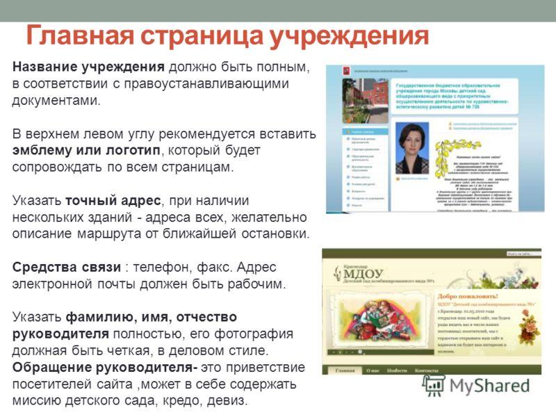 Главная страница учреждения Название учреждения должно быть полным, в соответствии с правоустанавливающими документами. В верхнем левом углу рекомендуется вставить эмблему или логотип, который будет сопровождать по всем страницам. Указать точный адре