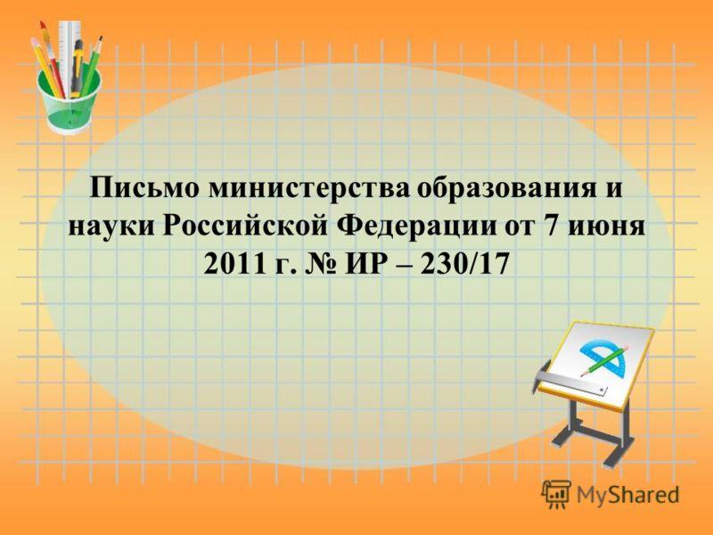 Письмо министерства образования и науки Российской Федерации от 7 июня 2011 г. ИР – 230/17