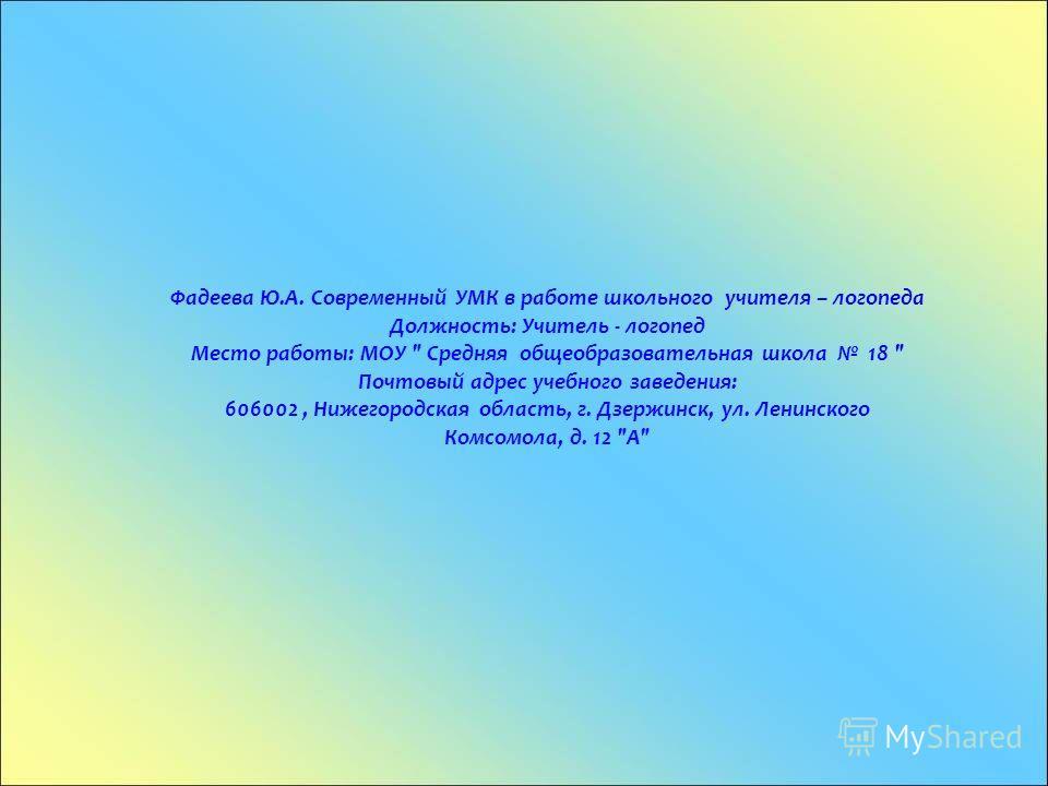 Фадеева Ю.А. Современный УМК в работе школьного учителя – логопеда Должность: Учитель - логопед Место работы: МОУ