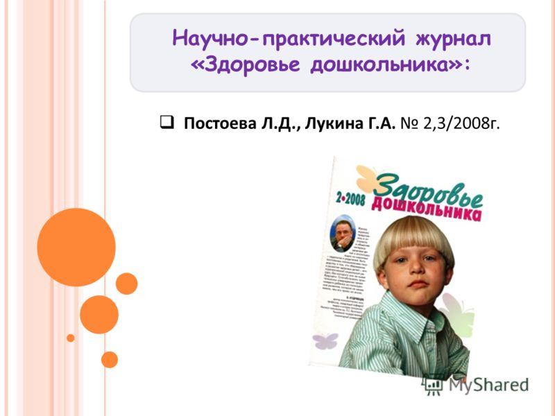 Научно-практический журнал «Здоровье дошкольника»: Постоева Л.Д., Лукина Г.А. 2,3/2008г.