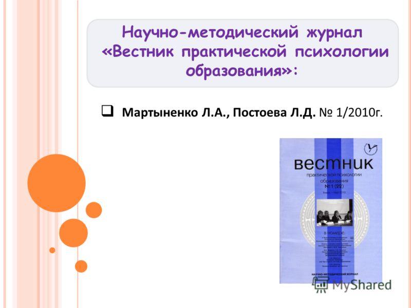 Научно-методический журнал «Вестник практической психологии образования»: Мартыненко Л.А., Постоева Л.Д. 1/2010г.