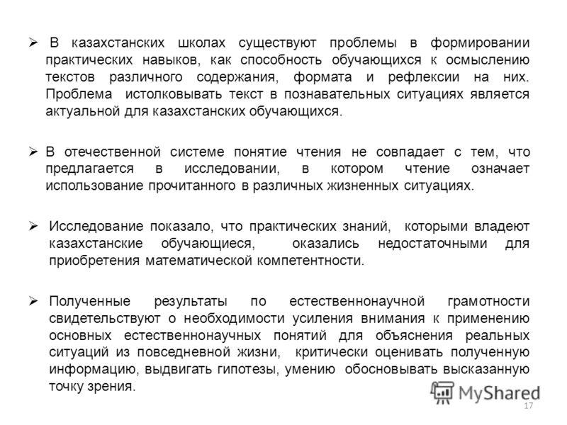 В казахстанских школах существуют проблемы в формировании практических навыков, как способность обучающихся к осмыслению текстов различного содержания, формата и рефлексии на них. Проблема истолковывать текст в познавательных ситуациях является актуа