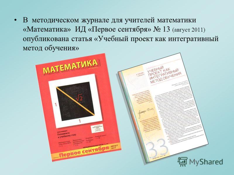 В методическом журнале для учителей математики «Математика» ИД «Первое сентября» 13 (август 2011) опубликована статья «Учебный проект как интегративный метод обучения»