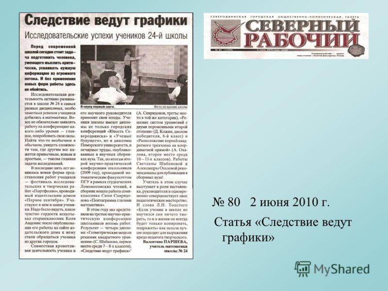80 2 июня 2010 г. Статья «Следствие ведут графики»