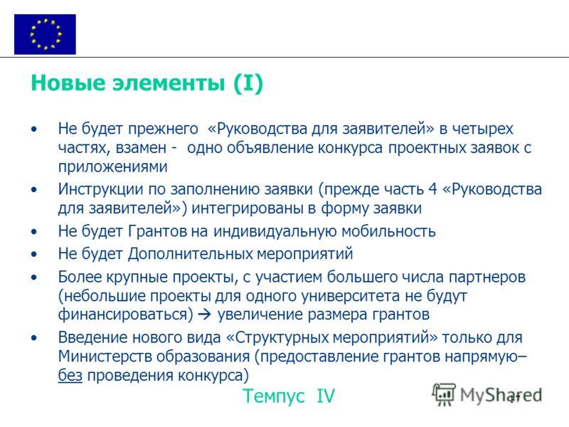 17 Новые элементы (I) Не будет прежнего «Руководства для заявителей» в четырех частях, взамен - одно объявление конкурса проектных заявок с приложениями Инструкции по заполнению заявки (прежде часть 4 «Руководства для заявителей») интегрированы в фор