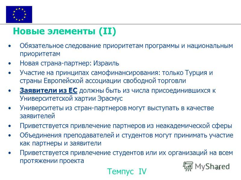 18 Новые элементы (II) Обязательное следование приоритетам программы и национальным приоритетам Новая страна-партнер: Израиль Участие на принципах самофинансирования: только Турция и страны Европейской ассоциации свободной торговли Заявители из ЕС до
