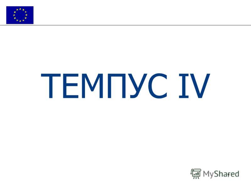 7 ТЕМПУС IV