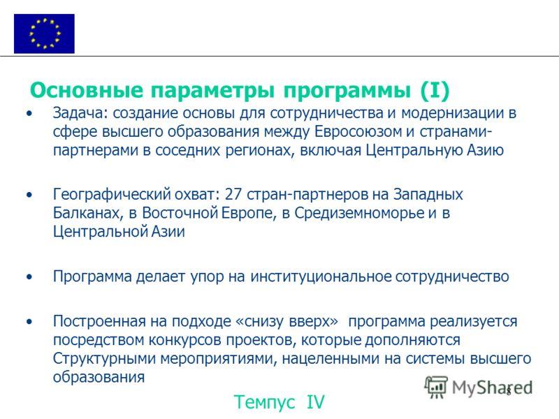 8 Основные параметры программы (I) Задача: создание основы для сотрудничества и модернизации в сфере высшего образования между Евросоюзом и странами- партнерами в соседних регионах, включая Центральную Азию Географический охват: 27 стран-партнеров на