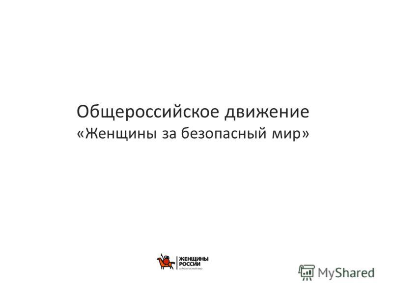 Общероссийское движение «Женщины за безопасный мир»