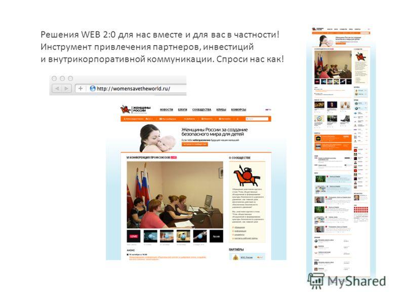 Решения WEB 2:0 для нас вместе и для вас в частности! Инструмент привлечения партнеров, инвестиций и внутрикорпоративной коммуникации. Спроси нас как!