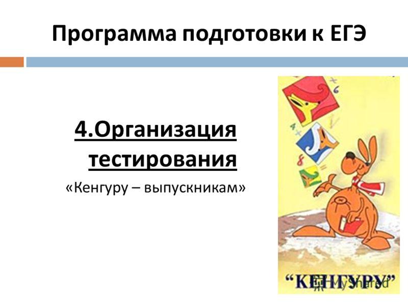 Программа подготовки к ЕГЭ 4. Организация тестирования « Кенгуру – выпускникам »