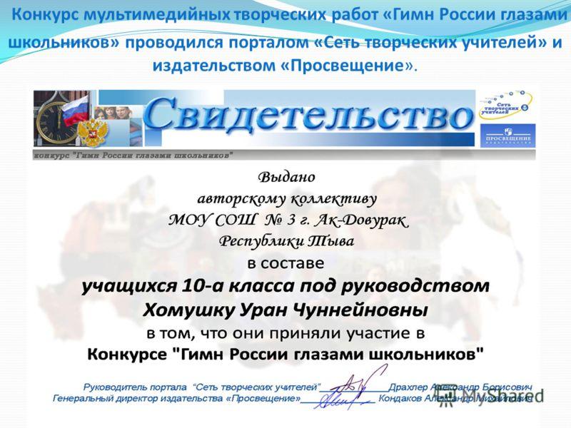 Конкурс мультимедийных творческих работ «Гимн России глазами школьников» проводился порталом «Сеть творческих учителей» и издательством «Просвещение».