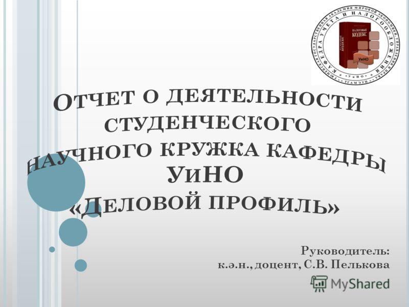 Руководитель: к.э.н., доцент, С.В. Пелькова