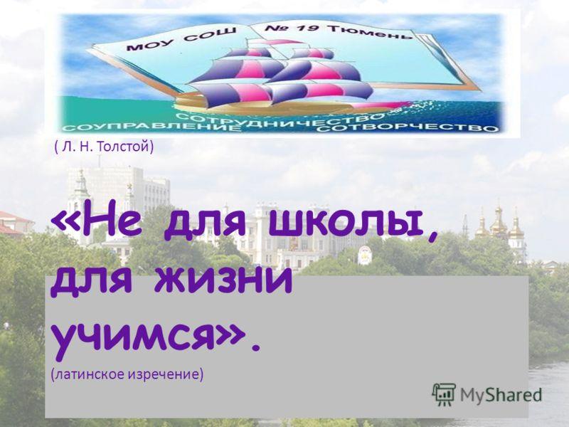 http://gorzdrav72.ru/schoolvote/