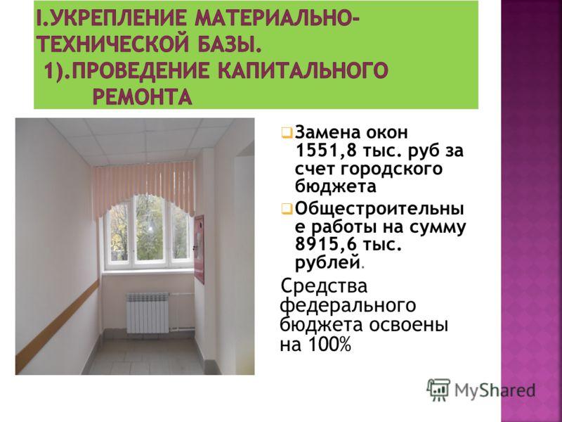 ОПРЕДЕЛЕНЫ ЦЕЛИ И ЗАДАЧИ, ОЖИДАЕМЫЕ РЕЗУЛЬТАТЫ МОДЕРНИЗАЦИИ ПОДГОТОВЛЕНЫ СМЕТЫ ДЛЯ ПРОВЕДЕНИЯ КАПРЕМОНТА, проведен запланированный объем работ 2011 года,определен подрядчик 2012 года ОБОЗНАЧЕН ПЕРЕЧЕНЬ ПОСТАВКИ ОБОРУДОВАНИЯ Началась поставка оборудов