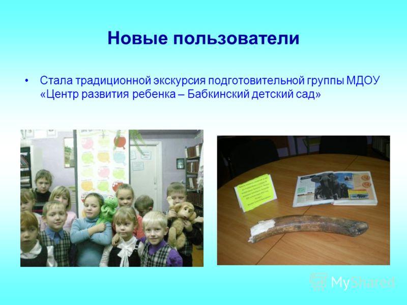Новые пользователи Стала традиционной экскурсия подготовительной группы МДОУ «Центр развития ребенка – Бабкинский детский сад»