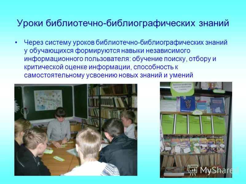 Уроки библиотечно-библиографических знаний Через систему уроков библиотечно-библиографических знаний у обучающихся формируются навыки независимого информационного пользователя: обучение поиску, отбору и критической оценке информации, способность к са