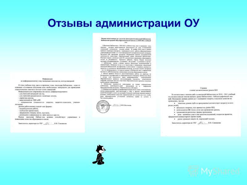 Отзывы администрации ОУ