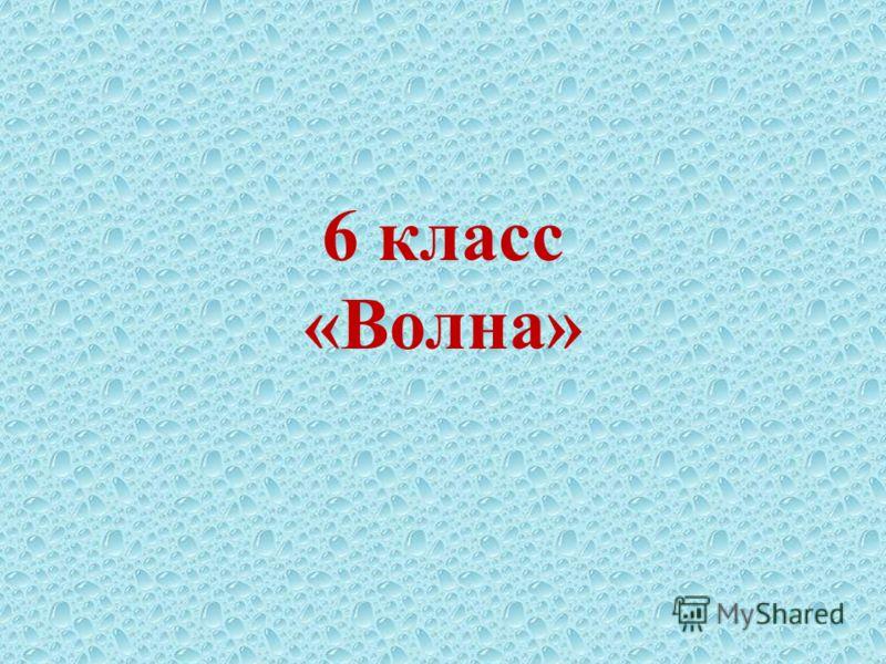 6 класс «Волна»