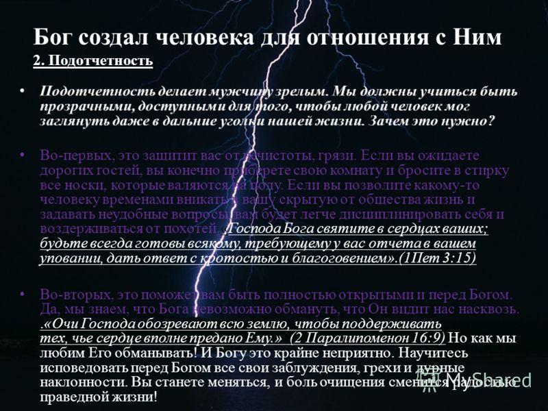 Бог создал человека для отношения с Ним 2. Подотчетность