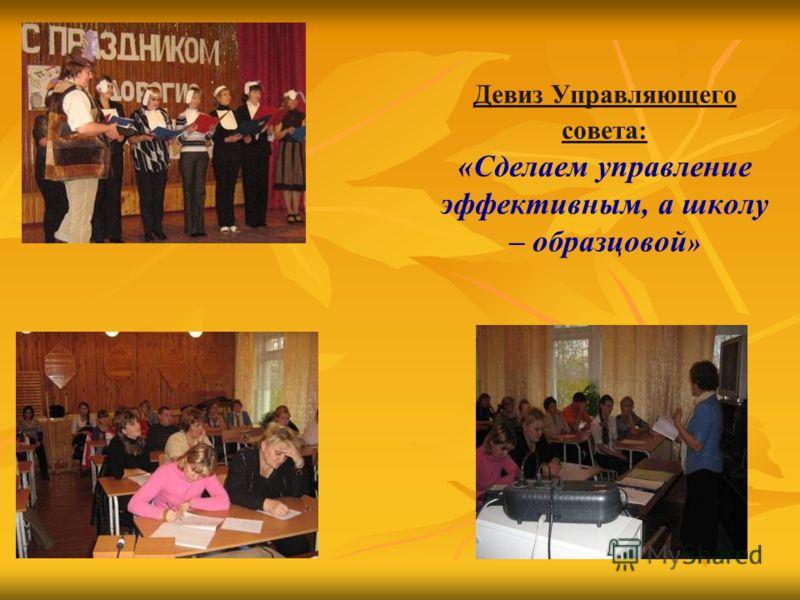 Девиз Управляющего совета: «Сделаем управление эффективным, а школу – образцовой »