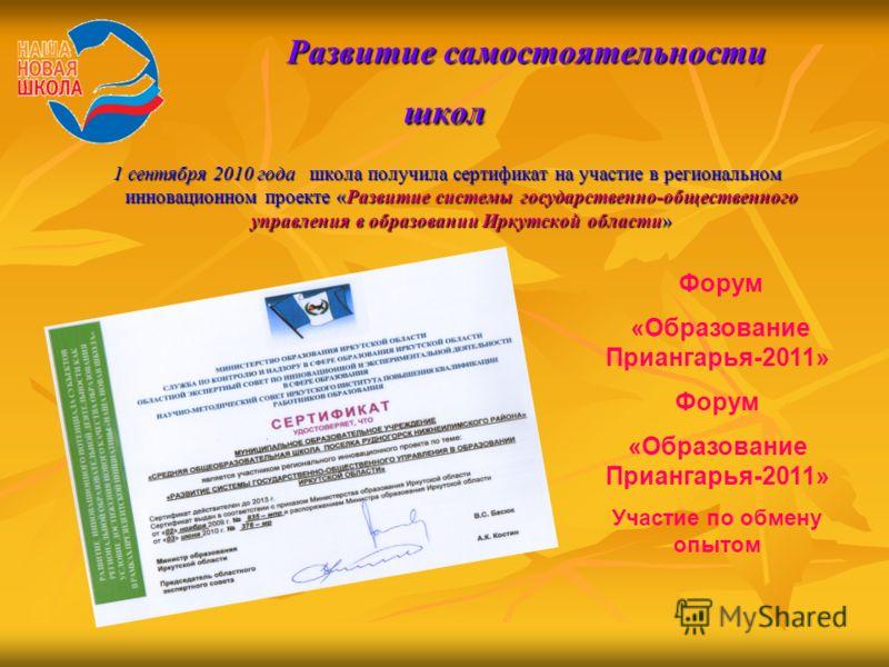 Развитие самостоятельности школ Развитие самостоятельности школ 1 сентября 2010 года школа получила сертификат на участие в региональном инновационном проекте «Развитие системы государственно-общественного управления в образовании Иркутской области»
