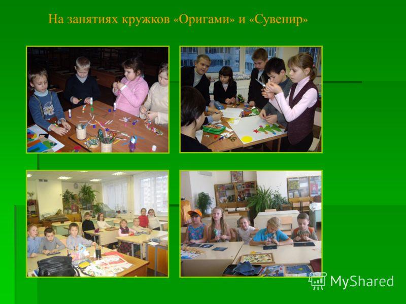 На занятиях кружков « Оригами » и « Сувенир »