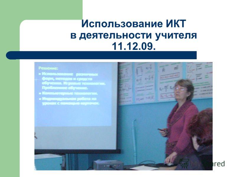 Использование ИКТ в деятельности учителя 11.12.09.