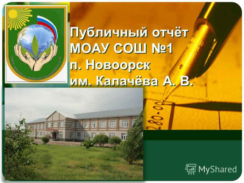 Публичный отчёт МОАУ СОШ 1 п. Новоорск им. Калачёва А. В.