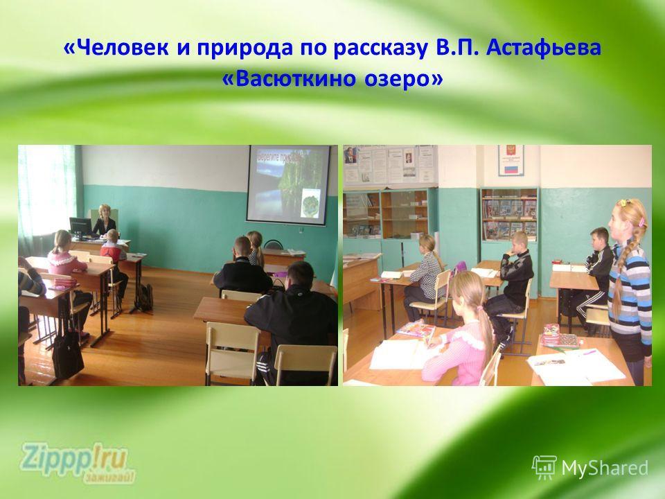 «Человек и природа по рассказу В.П. Астафьева «Васюткино озеро»