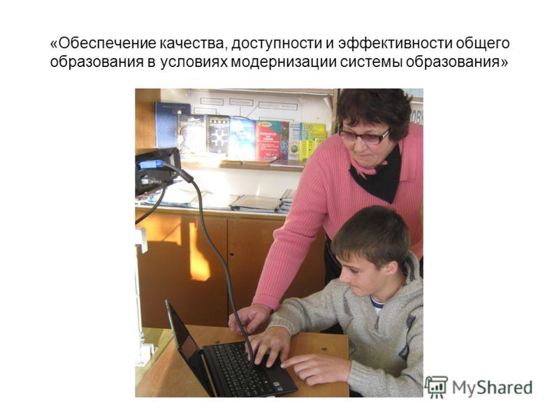 «Обеспечение качества, доступности и эффективности общего образования в условиях модернизации системы образования»